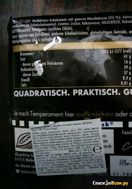 Шоколад Ritter Sport темный с цельным обжаренным лесным орехом