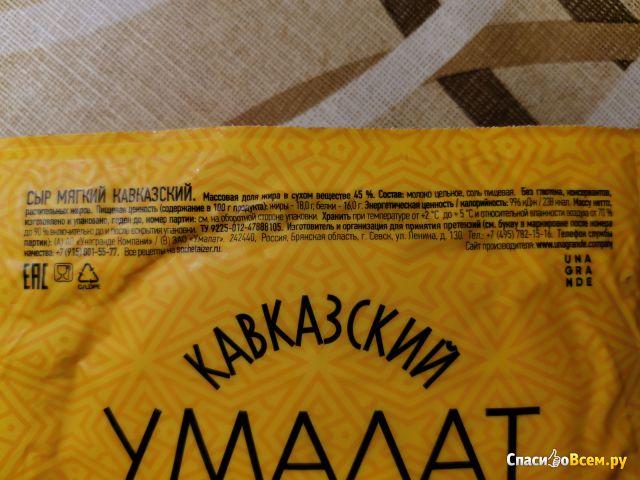 """Сыр мягкий кавказский """"Умалат"""""""