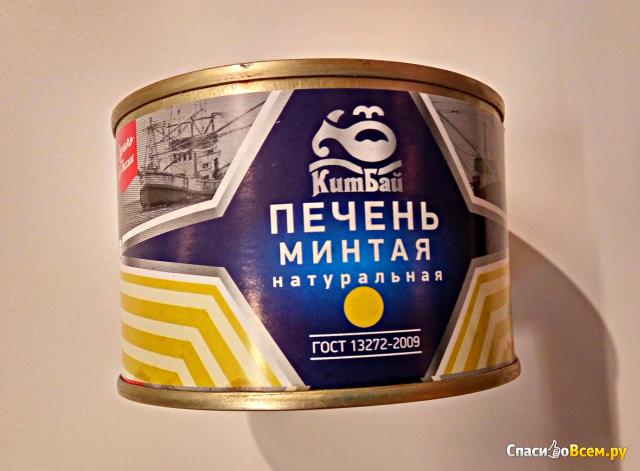 Печень минтая натуральная КитБай