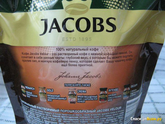 Кофе быстрорастворимый порошкообразный Jacobs Velour