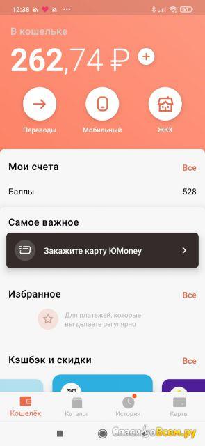 Платежная система ЮMoney