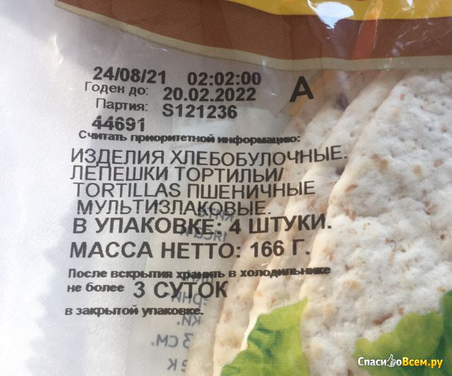 """Лепешки пшеничные Mission Deli """"Tortillas"""""""