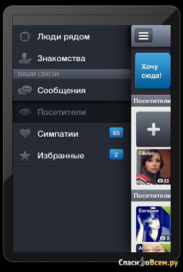 лучщие прилодения доя знакомств в москве на айфон сегодня