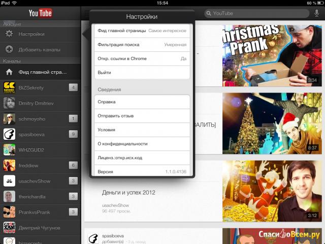 Приложение YouTube для iPad фото