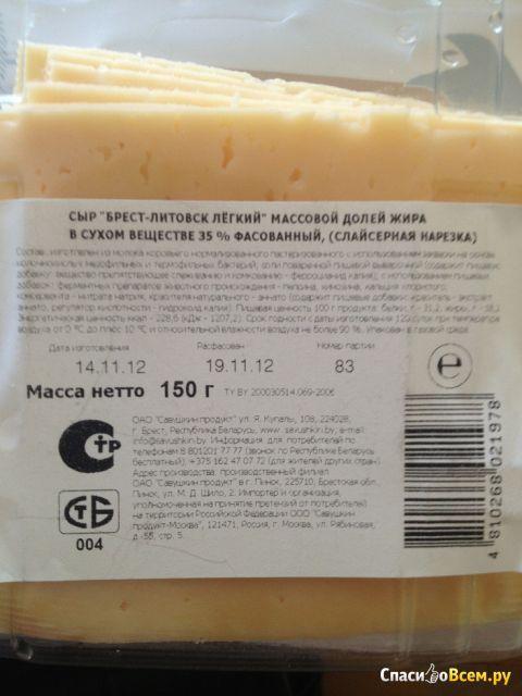 """Сыр легкий """"Брест-Литовск"""", 18,2% фото"""