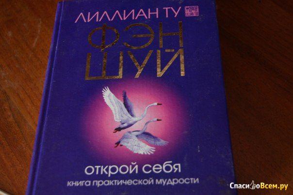 """Книга """"Фэн-шуй Открой себя. Книга практической мудрости"""", Лиллиан Ту"""