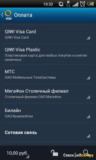 Приложение Qiwi Wallet для Android фото