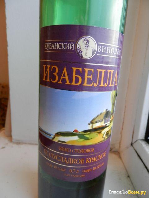 """Вино столовое полусладкое красное """"Изабелла"""", Кубанский Винодел"""