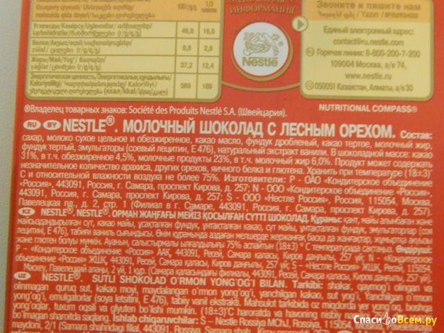 Нежный молочный шоколад Nestle с лесным орехом фото