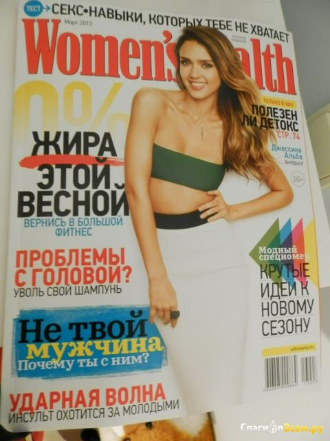 "Женский журнал ""Women`s Health"" фото"