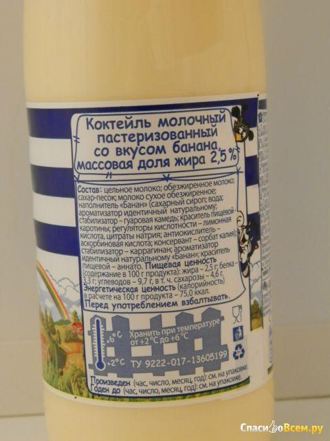 """Молочный коктейль """"Простоквашино"""" банановый 2,5% фото"""
