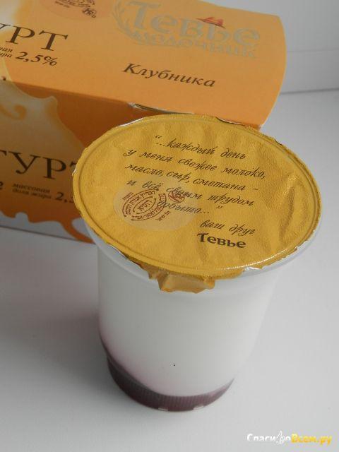 "Йогурт ""Тевье молочник"" Luxury Клубника 2,5% фото"