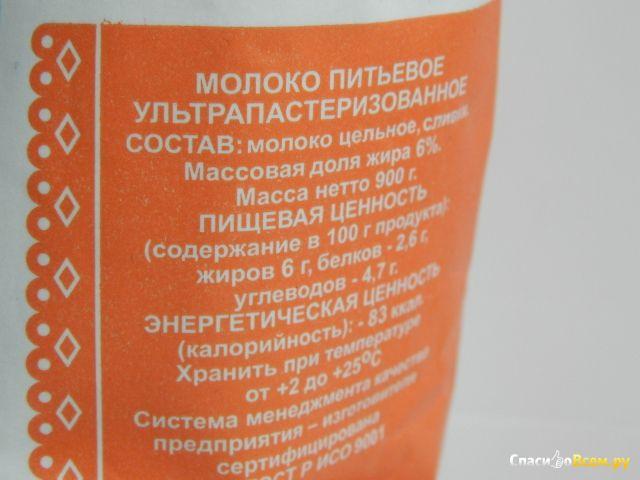 """Молоко """"Кошкинское"""" 6%"""