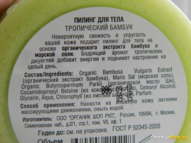 """Пилинг для тела Organic Shop """"Тропический бамбук"""" фото"""