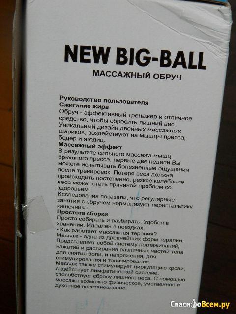 Массажный обруч New Big-Ball Massage Hoop фото