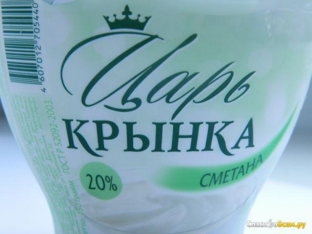 """Сметана """"Царь крынка"""", 20% фото"""