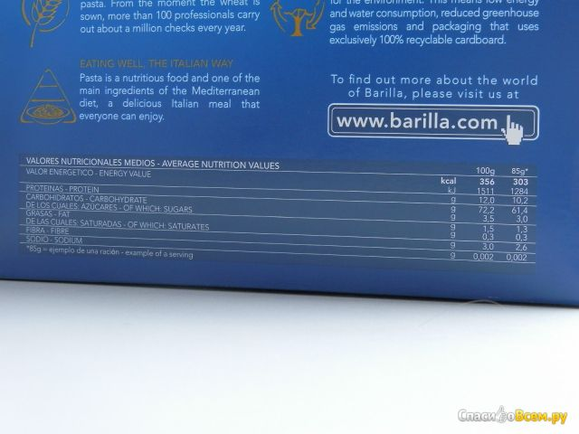 Макаронные изделия Barilla Penne Rigate N73
