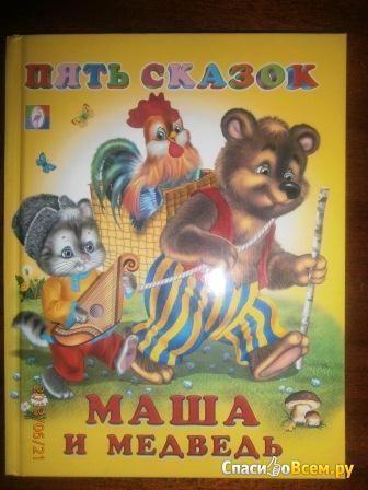 """Детская книга """"Пять сказок. Маша и медведь"""" фото"""