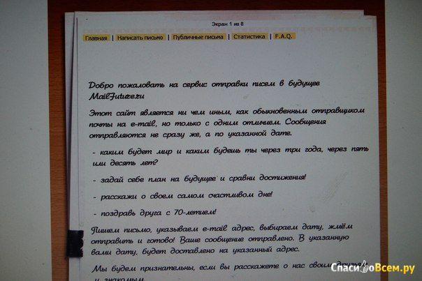 Онлайн-сервис отправки писем в будущее MailFuture.ru