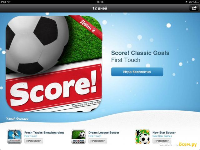 Приложение 12 дней подарков от iTunes для iPad фото