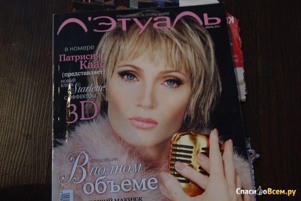 """Журнал """"Л'Этуаль"""""""