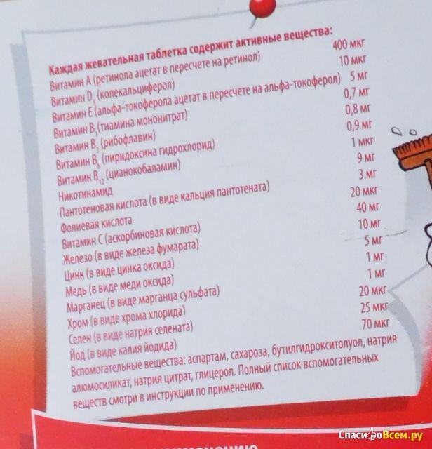 """Витаминно-минеральный комплекс """"Multi-Tabs"""" Малыш с малиново-клубничным вкусом"""