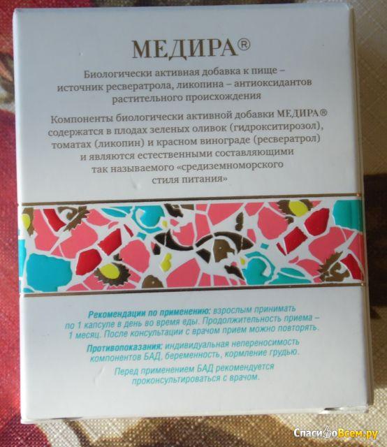 """Источник антиоксидантов природного происхождения """"Медира"""" фото"""