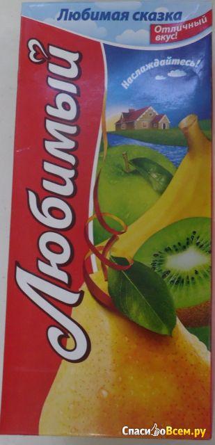 Нектар из яблока, банана, груши и киви с мякотью «Любимая сказка» Любимый фото