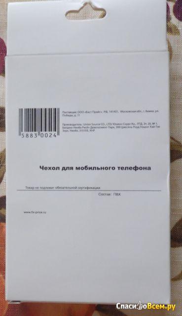 """Чехол для мобильного телефона """"Бэст Прайс"""" фото"""