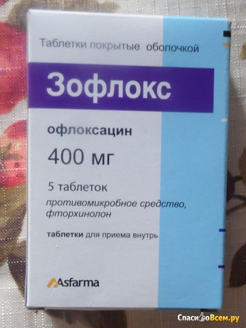 """Противомикробный препарат """"Зофлокс"""""""