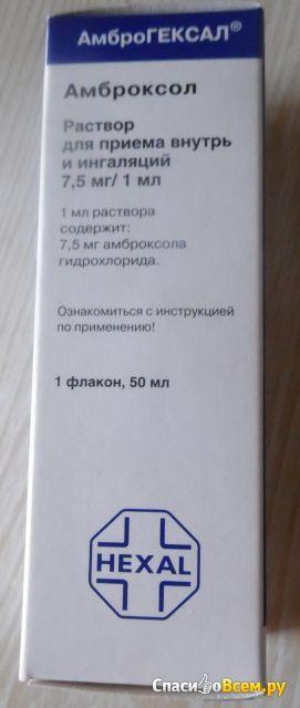 Раствор для приема внутрь и ингаляций АмброГЕКСАЛ фото