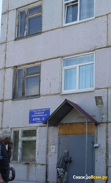 Городская поликлиника №2 АТПК-3 (Тольятти, Лесная, 1) фото
