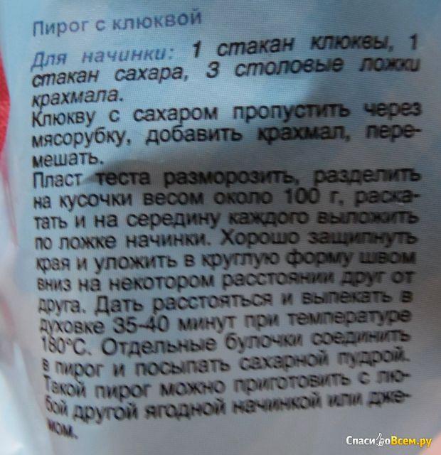 """Тесто слоеное дрожжевое Хлебный Дом """"Звездное"""" фото"""