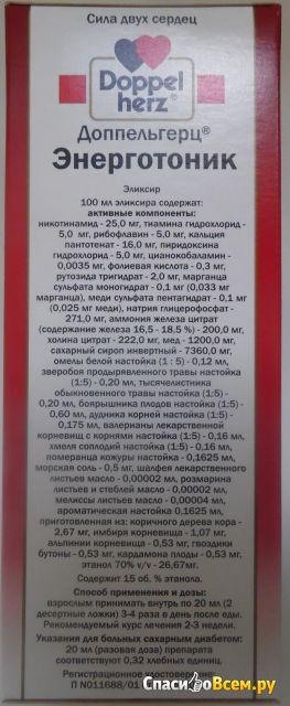 Доппельгерц Энерготоник