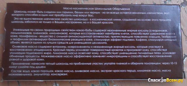 Масло косметическое Gemene «Д-р. Шоколад» от целлюлита