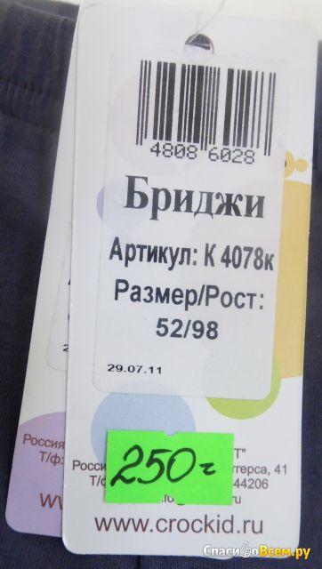 Бриджи Crockid К4078к