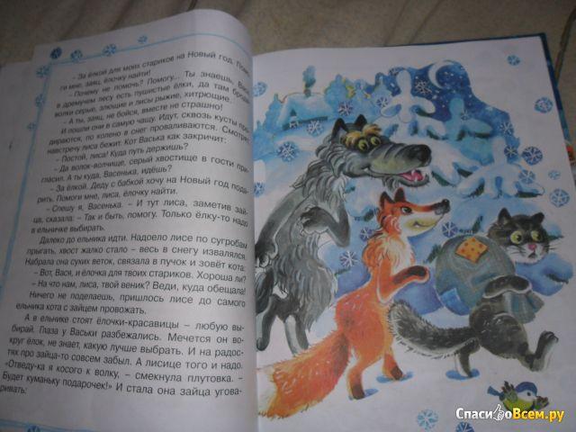 """Детская книга """"Новогодние сказки"""""""