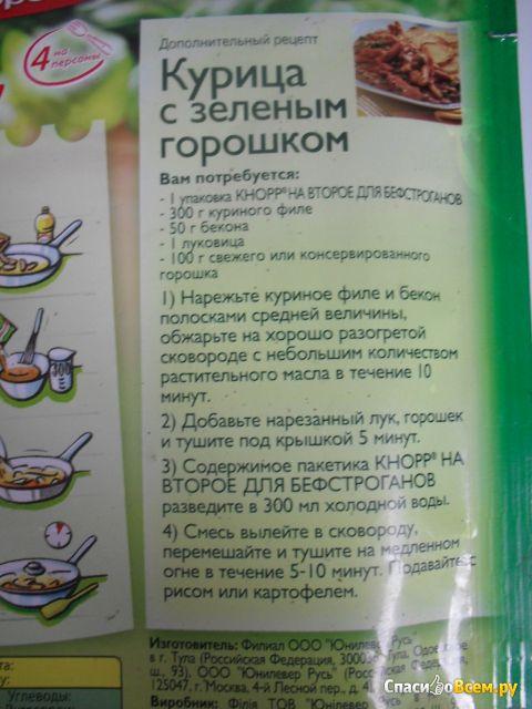 Приправа Knorr на второе, Бефстроганов фото