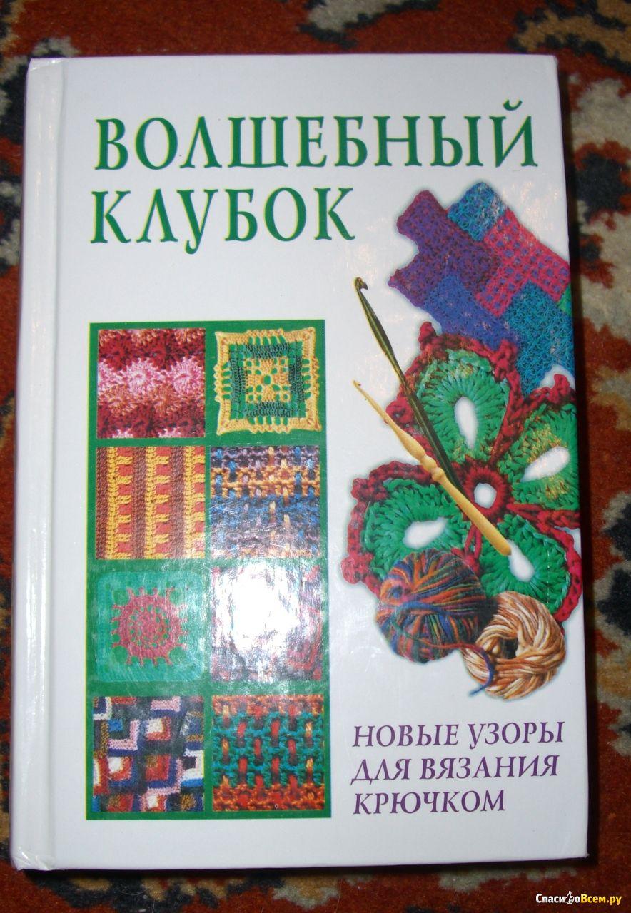Книги в лабиринте по вязанию