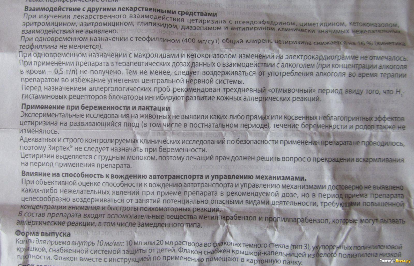 Зиртек инструкция по применению для беременных 1043