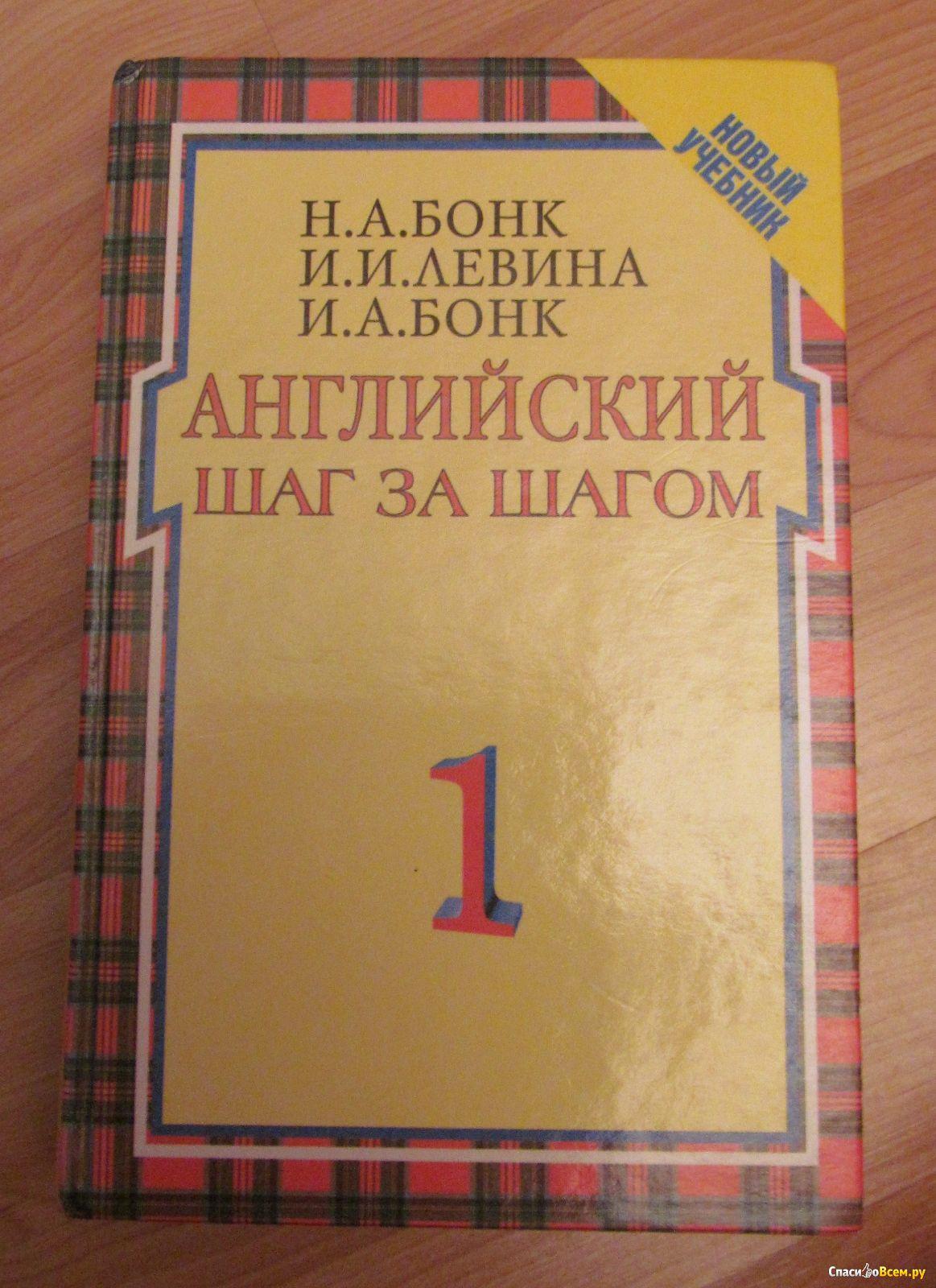 наталья бланк учебник английский