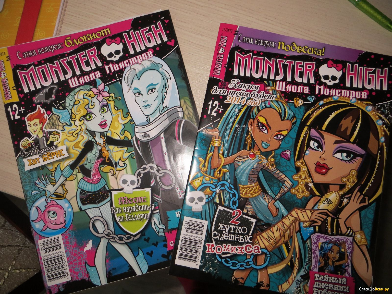 monster journal