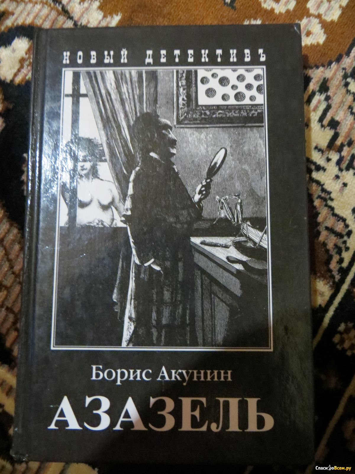 АХИМАС БОРИС АКУНИН СКАЧАТЬ БЕСПЛАТНО