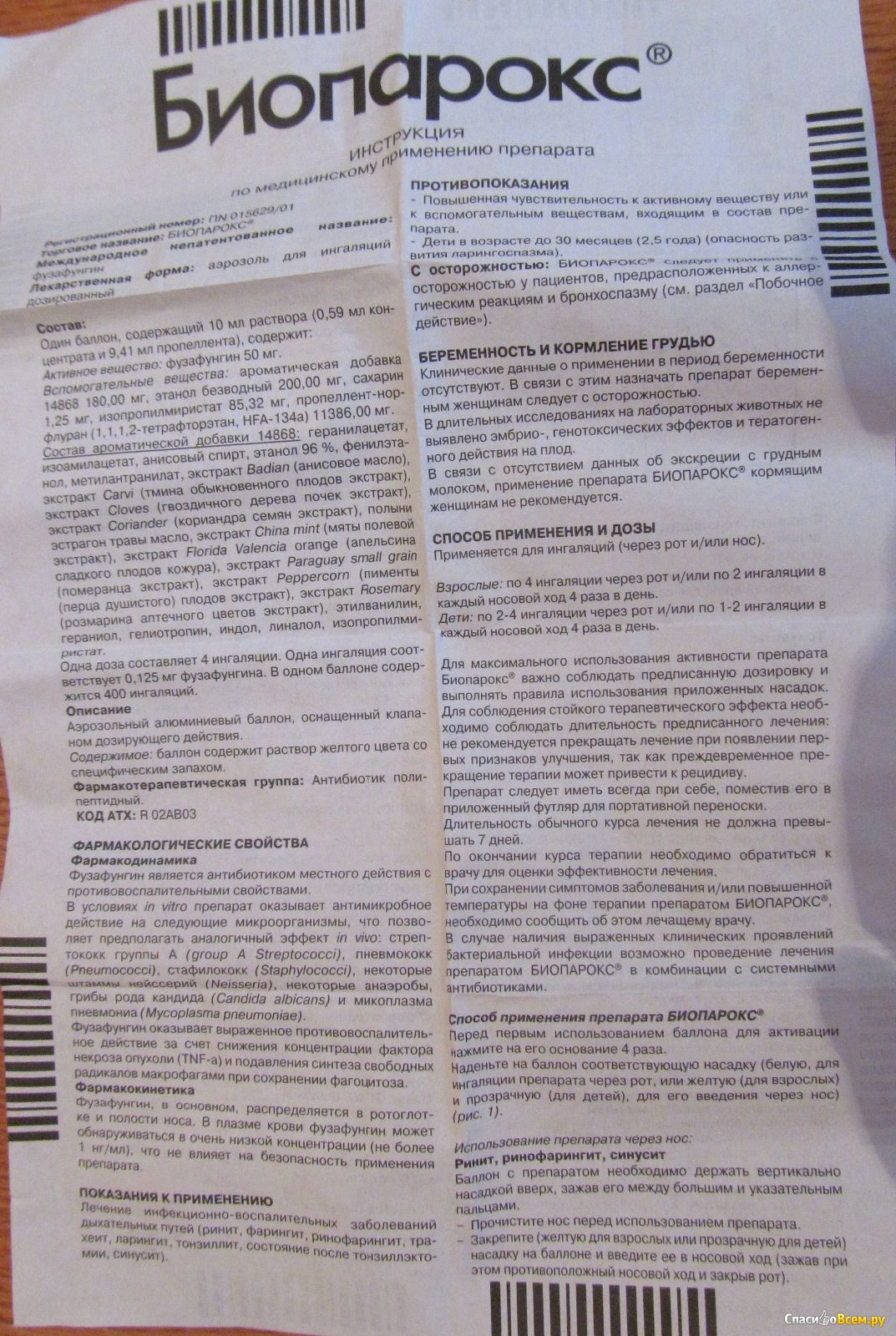 Лекарство Софрадекс Инструкция