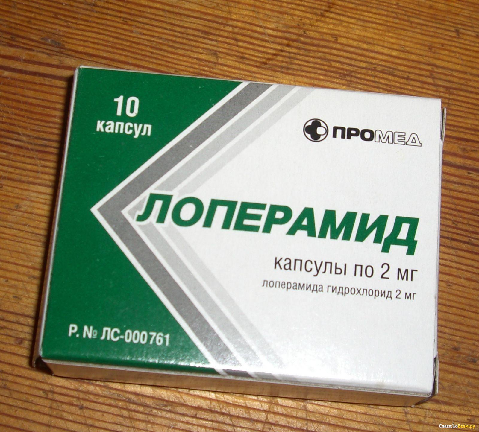 Лоперамид фото