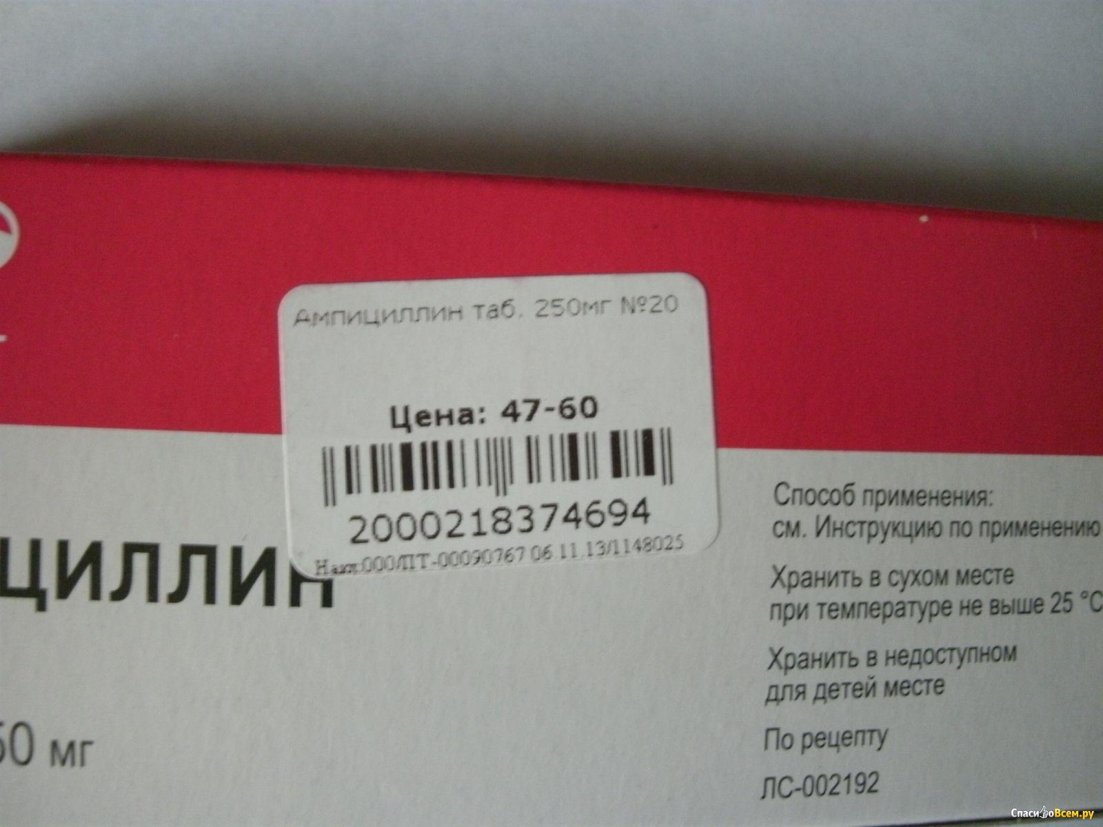 Ампициллин беременным инструкция по применению 96