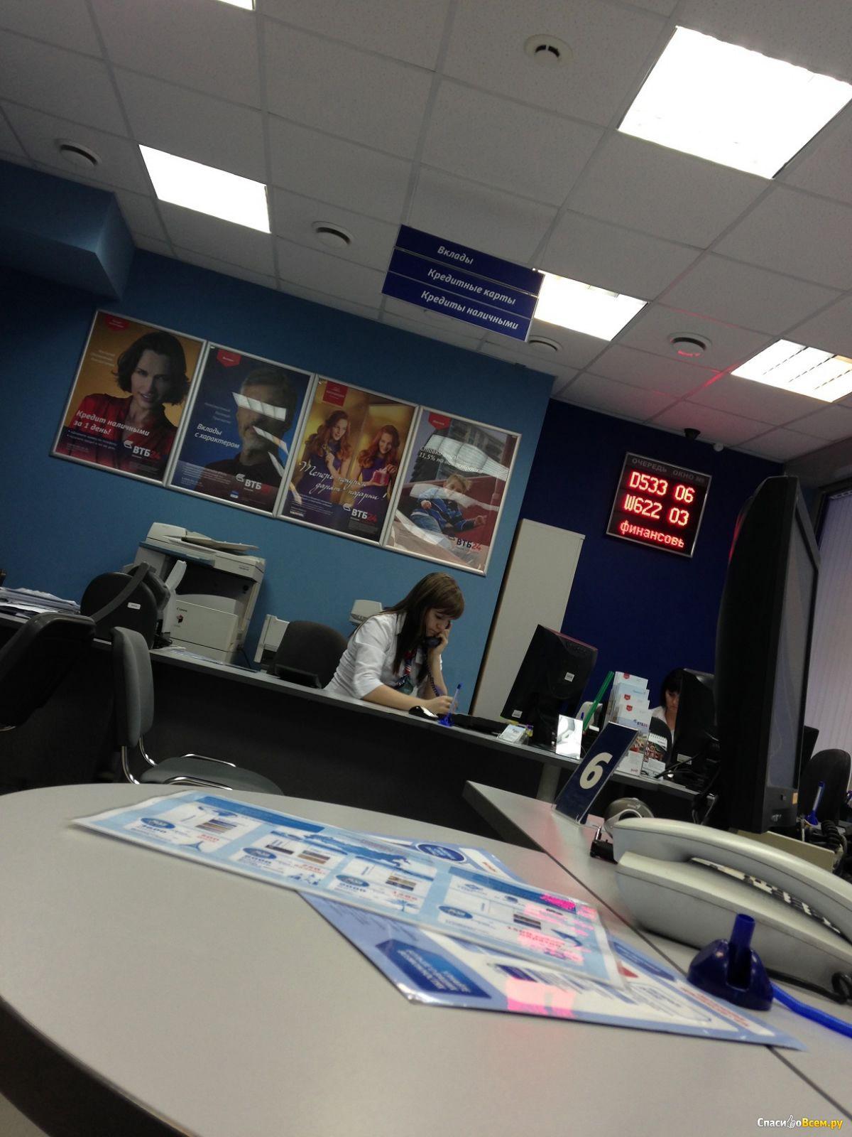 втб банк челябинск кредит наличными