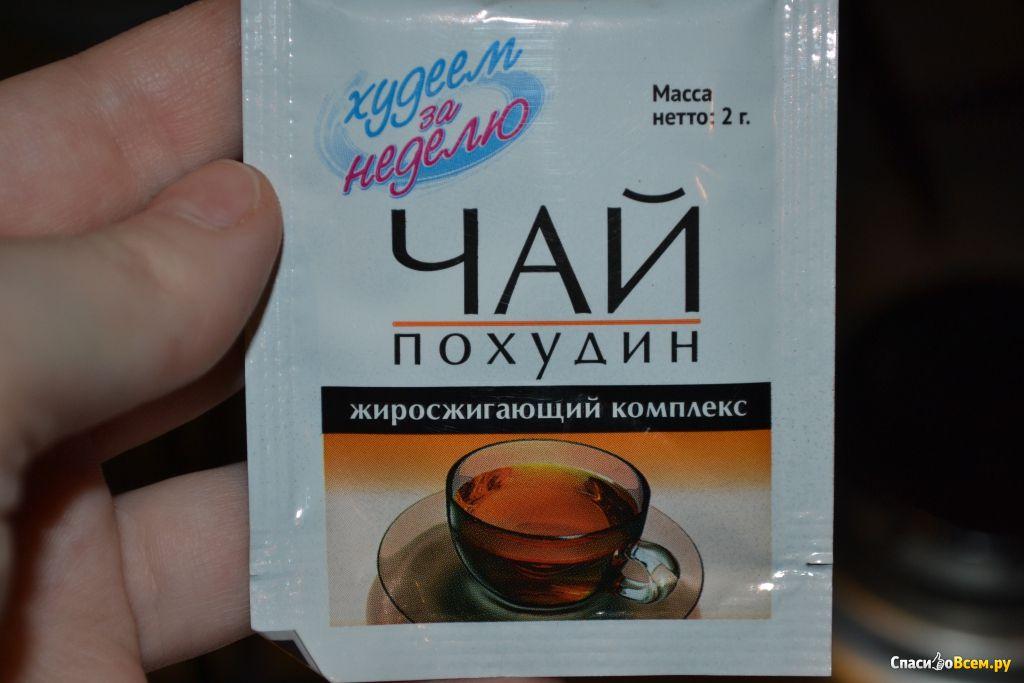 чай для похудения леовит очищающий отзывы