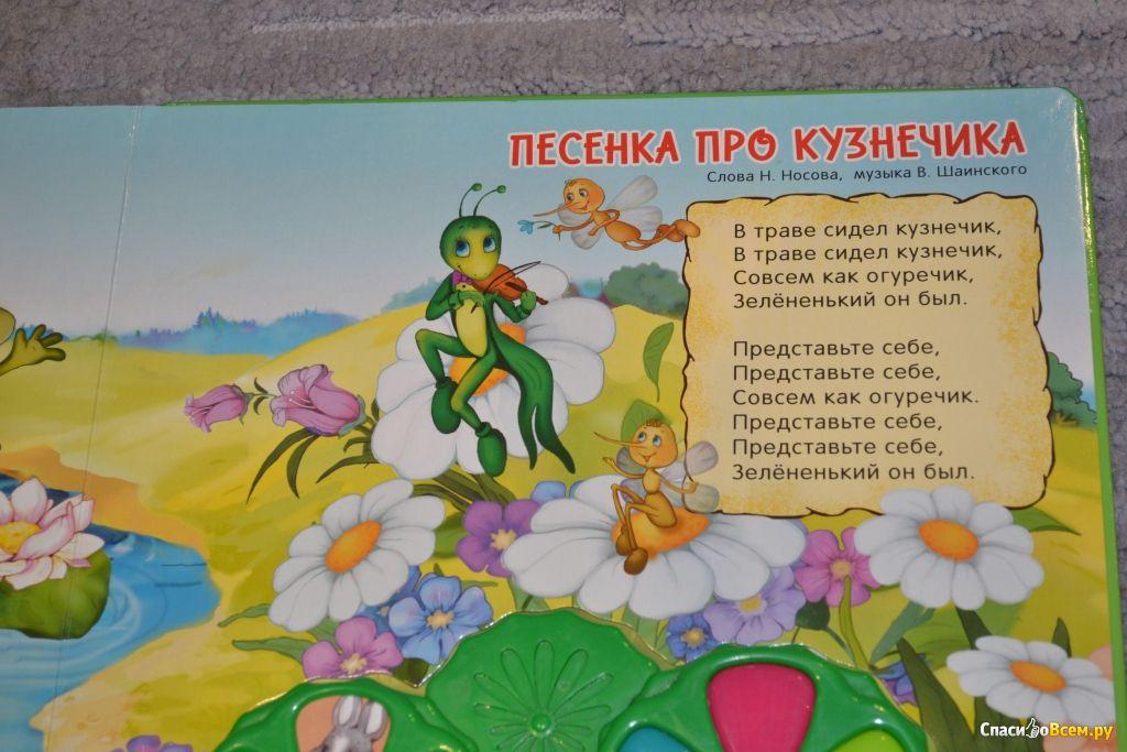 Детская песенка в траве сидел кузнечик