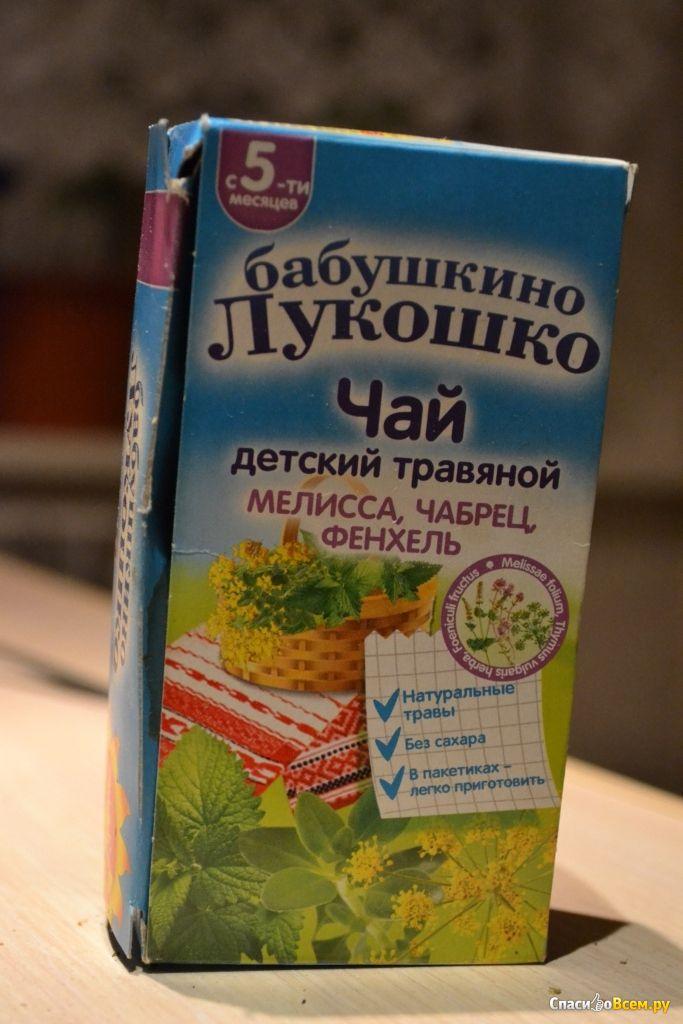Чай бабушкино лукошко мелисса чабрец фенхель